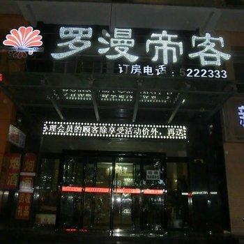 韩城罗漫帝客商务酒店