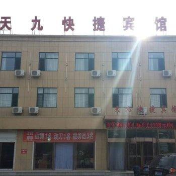 盘锦天九快捷宾馆