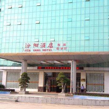 惠安汾阳酒店
