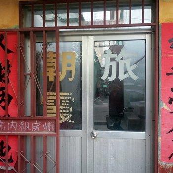 潍坊朝霞旅馆
