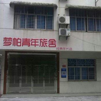 张家界梦帕国际青年旅舍(武陵源店)