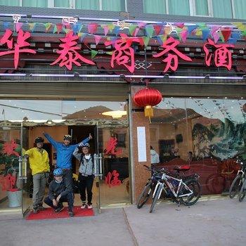 昌都华泰商务酒店
