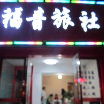 阜阳福音旅社