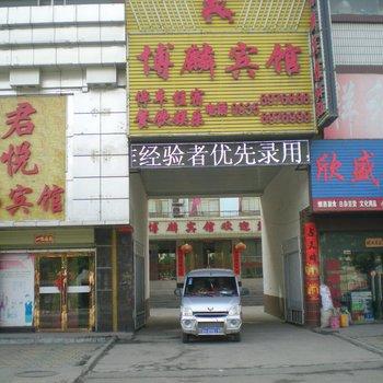 武威博麟宾馆