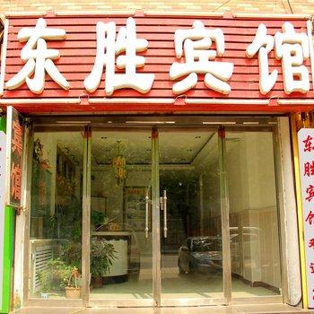 滨州东胜宾馆