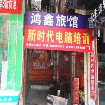巴中鸿鑫旅馆