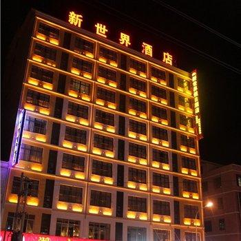 陵水新世界假日酒店