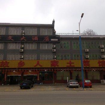 韶山华文大酒店