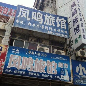 姜堰凤鸣旅馆