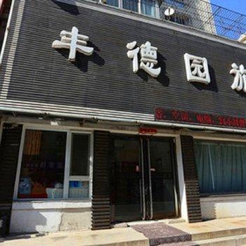 辽阳丰徳园旅馆