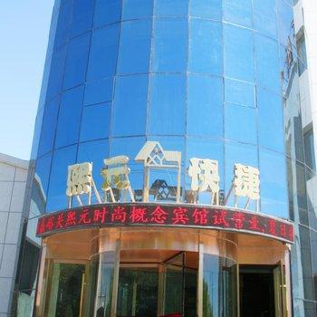嘉峪关鑫熙元快捷酒店