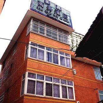 泸沽森淼商务酒店(冕宁县)