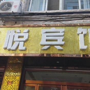 安康尚悦主题宾馆(骆家庄)图片5