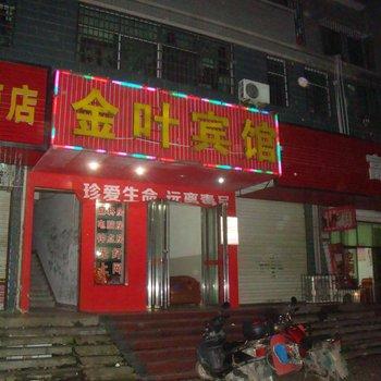 桂阳金叶宾馆