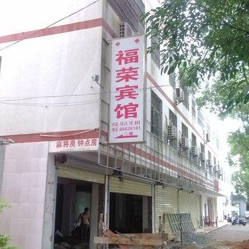 五指山福荣宾馆