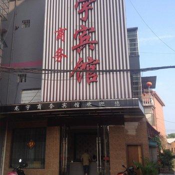 龙游龙宇商务宾馆