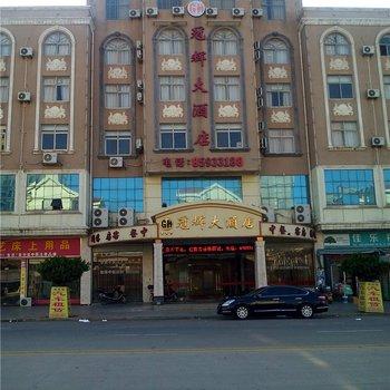 福清冠辉大酒店