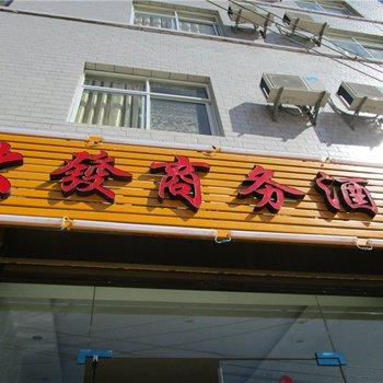 临沧大发商务酒店