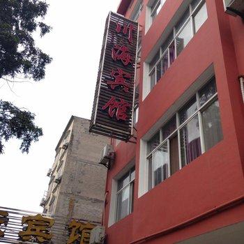 潜江川海宾馆