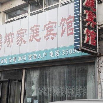 兴城鸿柳宾馆