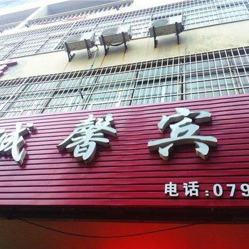 宜春诚馨宾馆