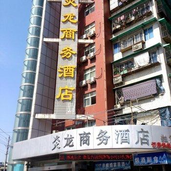 武汉炎龙商务酒店-拦江路附近酒店图片 30032 350x350