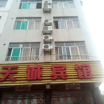 钦州天诚宾馆