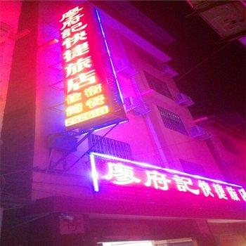 廖府记快捷旅店