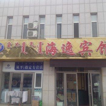 赤峰海逸宾馆