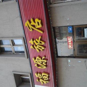 鸡西市福源旅店