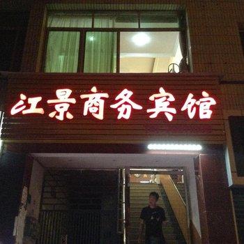 丰都县江景商务宾馆