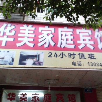 怀化华美家庭宾馆