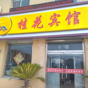 威海桂花宾馆(江家寨总店)