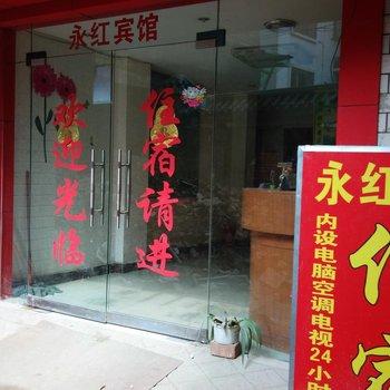 桂林永红宾馆