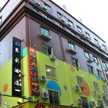 惠安惠家酒店
