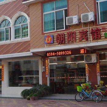 莆田湄洲岛朝阳宾馆