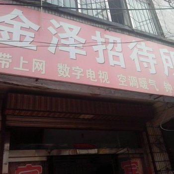 泰安金泽招待所(旅馆)