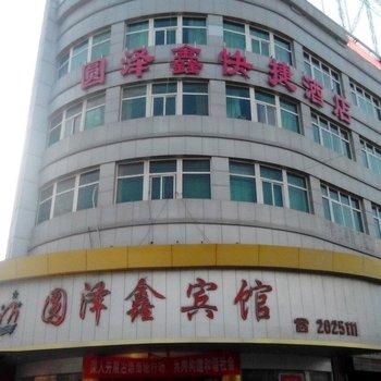 晋城圆泽鑫快捷酒店