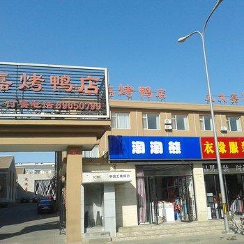 北京九九嘉宾馆(怀柔南大街店)