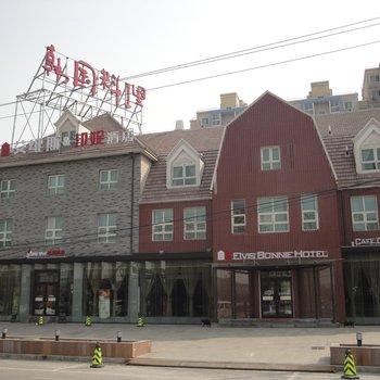 北京艾维斯邦妮酒店