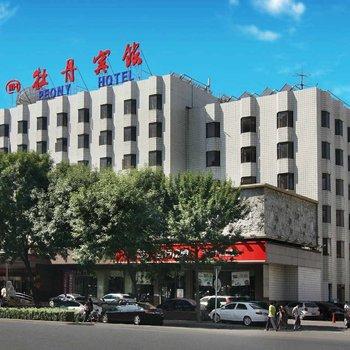 北京牡丹宾馆