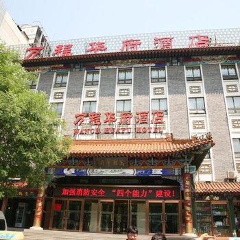北京万程华府国际酒店