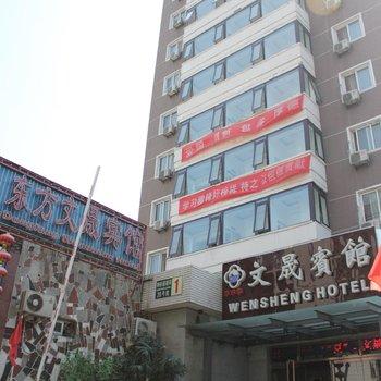 北京东方文晟宾馆(协和店)