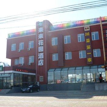Beijing Lailai Hotel--Exterior picture