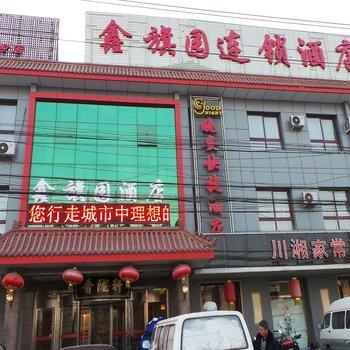 北京晚安快捷酒店(鑫旗园店)