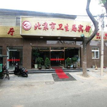 北京卫生局宾馆