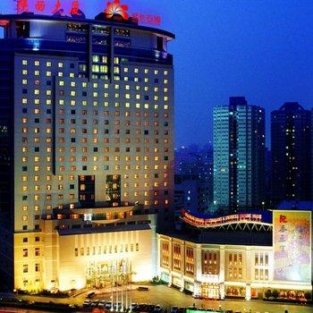 北京长安大饭店(陕西大厦)