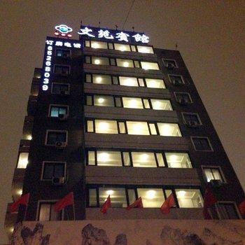 北京东方文苑宾馆(王府井店)