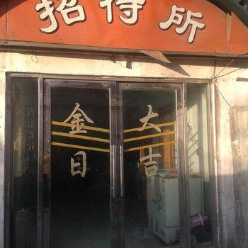北京天顺兴招待所