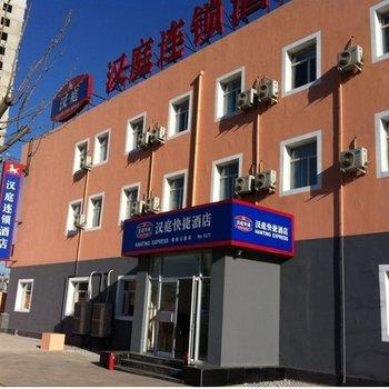 汉庭酒店(北京朝阳公园店)-平房附近酒店